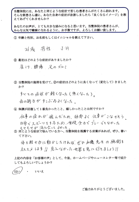 横須賀整体-肩こり