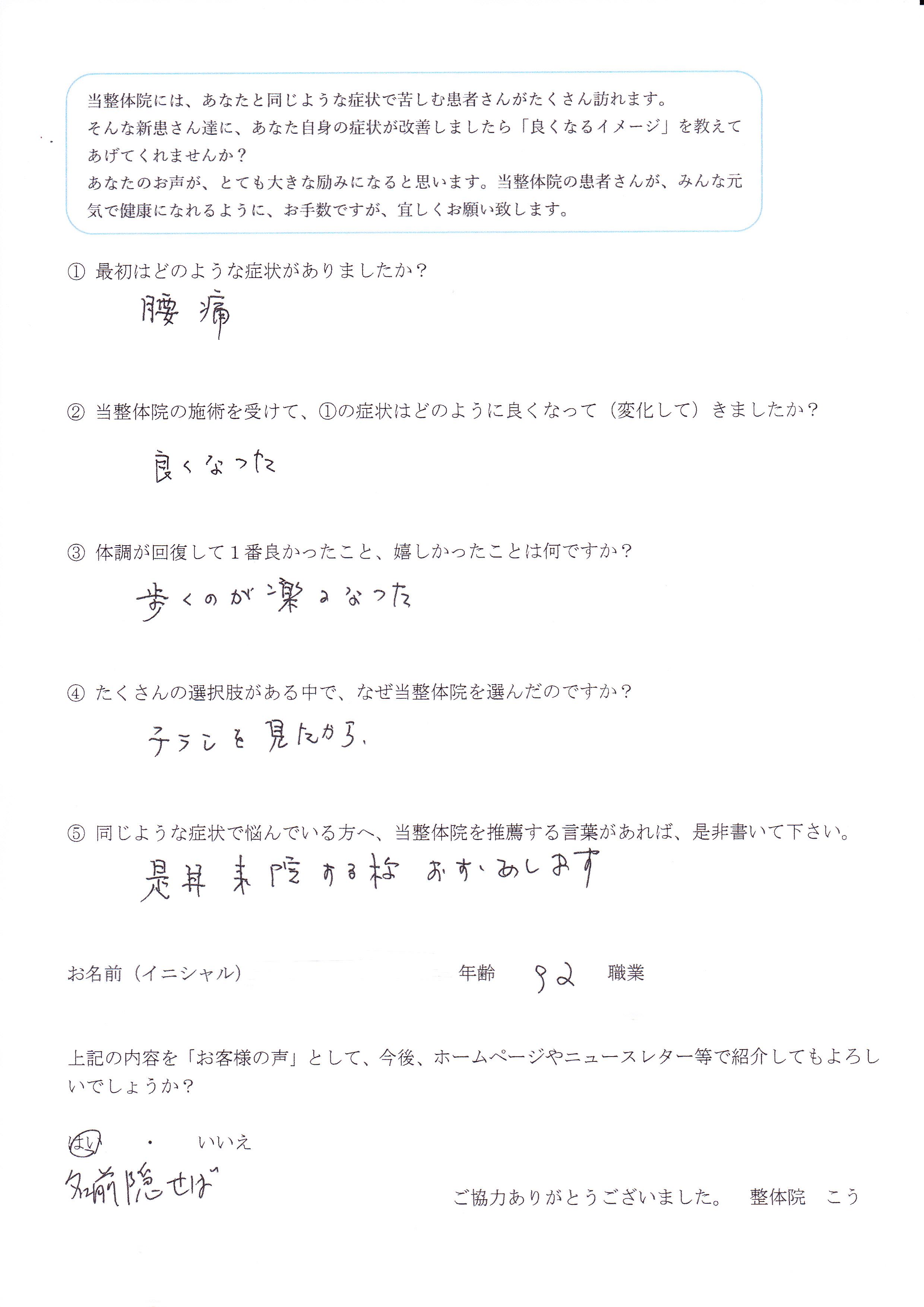 横須賀整体-腰痛