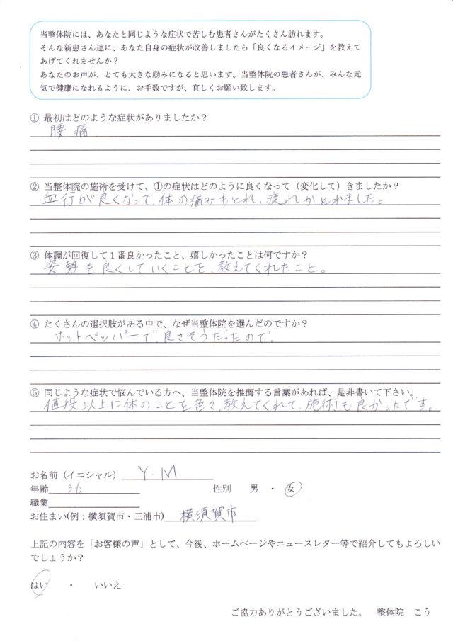 横須賀-整体-腰痛