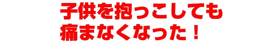 横須賀 整体