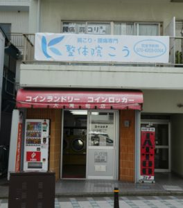 横須賀整体