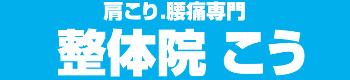 横須賀整体 横須賀市にある肩こり・腰痛専門の整体院こう