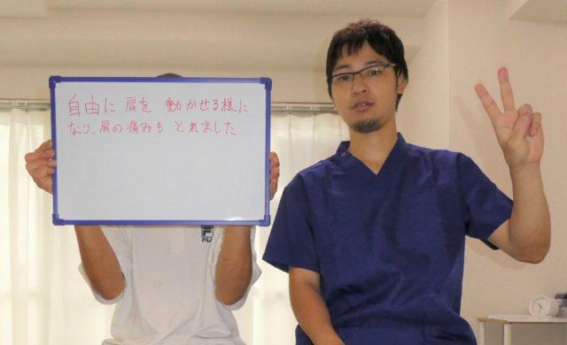 横須賀整体-五十肩