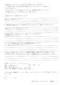 横須賀-整体-肩こり
