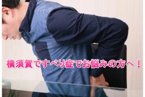 横須賀-整体-すべり症