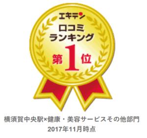 横須賀-中央-整体