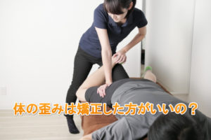 横須賀-整体-骨盤矯正