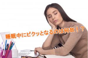 横須賀-整体-自律神経