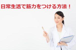 横須賀-整体