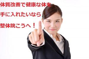 横須賀-体質改善