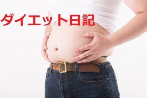 横須賀-ダイエット