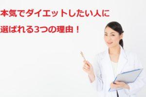横須賀-ダイエット-本気